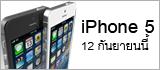 ไม่ใช่ข่าวลืออีกต่อไป Apple ประกาศเปิดตัว iPhone 5 วันที่ 12 กันยายนนี้